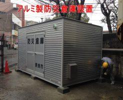 アルミ製防災倉庫設置例