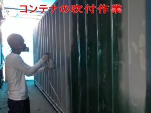 containertosou