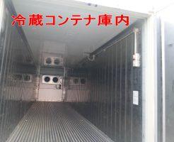 冷蔵コンテナの庫内