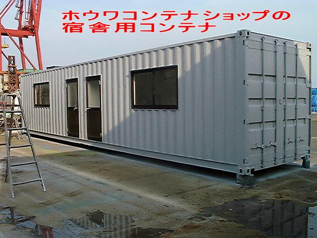 コンテナの宿舎改造