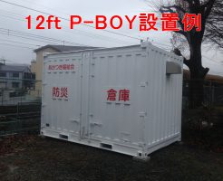 12ft防災コンテナの設置例