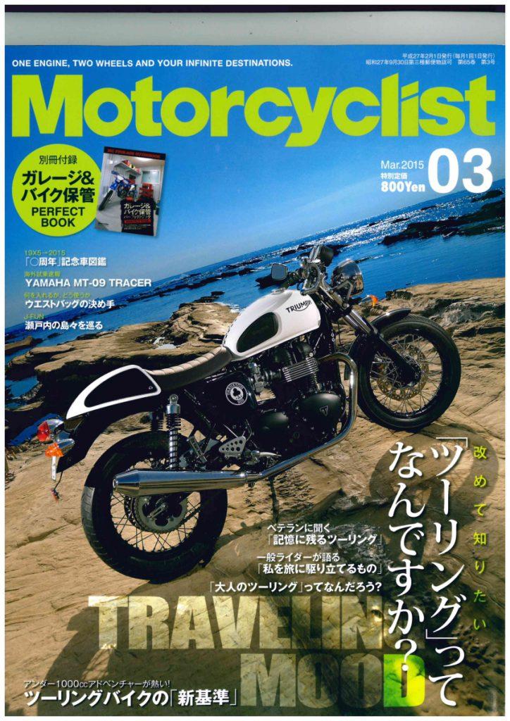 ホウワコンテナショップのバイクコンテナが雑誌に