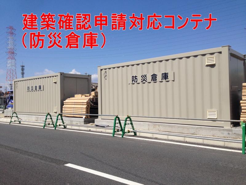 建築確認申請対応コンテナの防災コンテナ