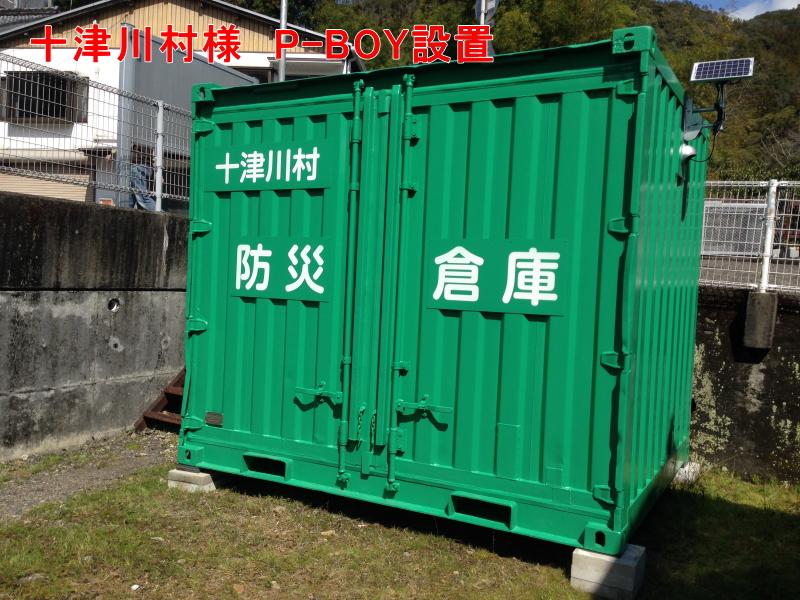 十津川村様のP-BOY(防災コンテナ)設置
