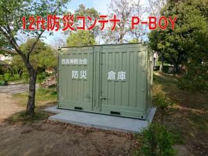 12ftp-boynishimamisama