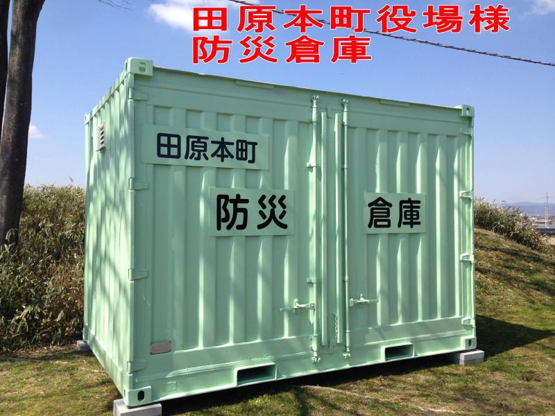 田原本町役場様 防災コンテナ納品例