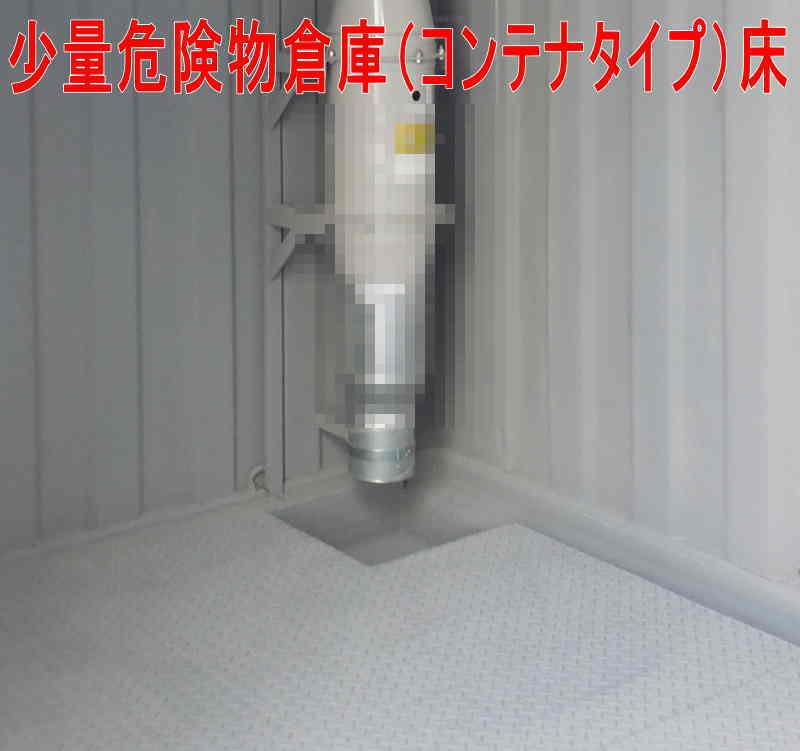 法責箱(12ftコンテナタイプ)の床