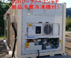 20ft冷凍冷蔵コンテナの設置例