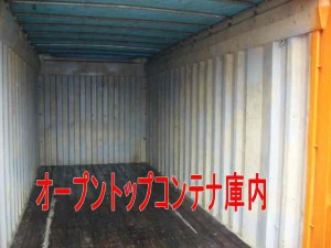 20ftopentopcontainerkonai