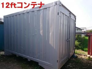12ftjrcontainer