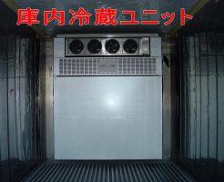 冷蔵コンテナ(メガチルド)20ftタイプのご紹介