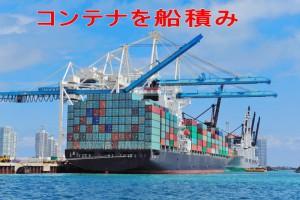 containerfunetumi