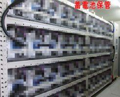 ENE-MAXの蓄電池格納時の庫内を簡単にご紹介。