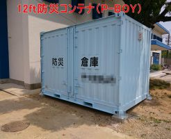 12ft防災倉庫コンテナ(P-BOY)設置完了
