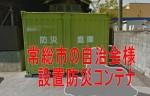 鬼怒川の堤防決壊!!!