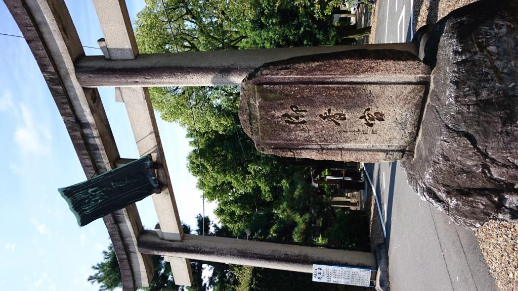 京都伏見!(^-^)