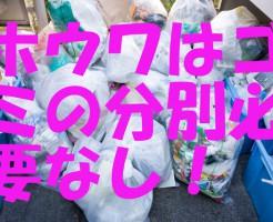 ゴミの分別必要なし