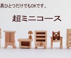 家具1点だけでもOK。奈良県内限定の超ミニ引越コース