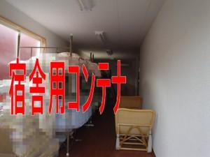 containersyukusha-300x225