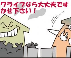 ゴミ屋敷OK