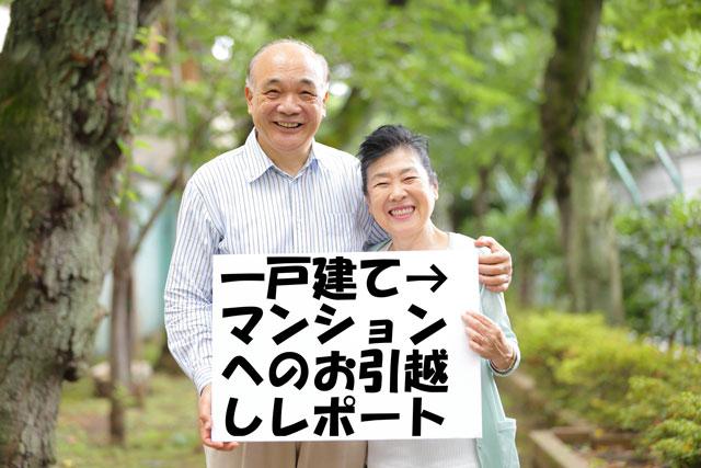 お引越しレポート 奈良市一戸建て→奈良市マンション