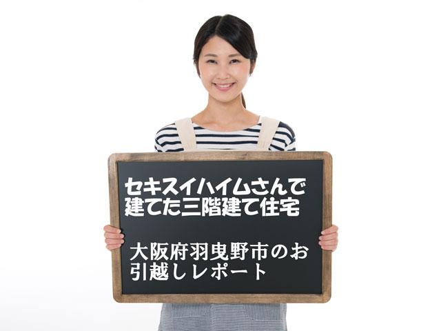 お引越しレポート 大阪府羽曳野市の三階建て住宅