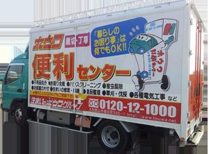 ホウワトラック
