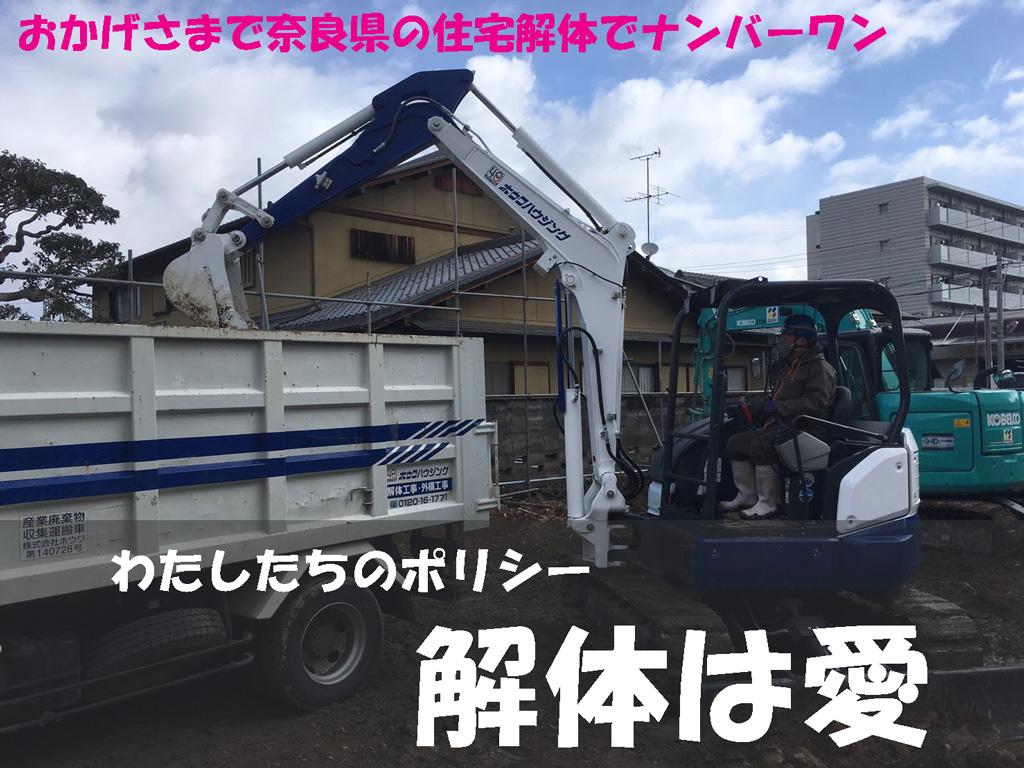奈良県の住宅解体でナンバーワン