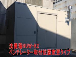 HUW-K2(ベンチレーター位置変更)