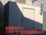 危険物倉庫のベンチレーター取付位置変更