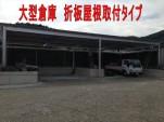 大型倉庫使用例