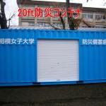 防災用品備蓄倉庫コンテナ