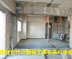 リフォーム部分の解体工事