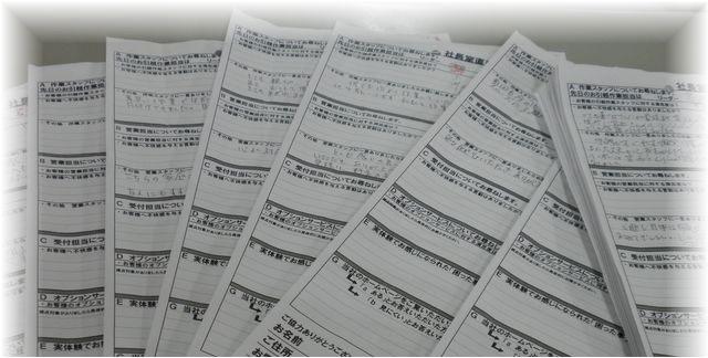お引越しアンケート公開 2014年