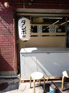 ラーメン屋タンポポの店頭