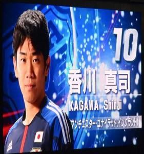 日本代表の香川選手紹介モニター