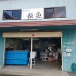 鮒寿司のお店