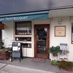 boulangerie Petit Bouquetさんのお店外観です。