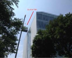地上30m、ビルの屋上に設置して欲しい