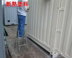 断熱塗料の断熱効果について
