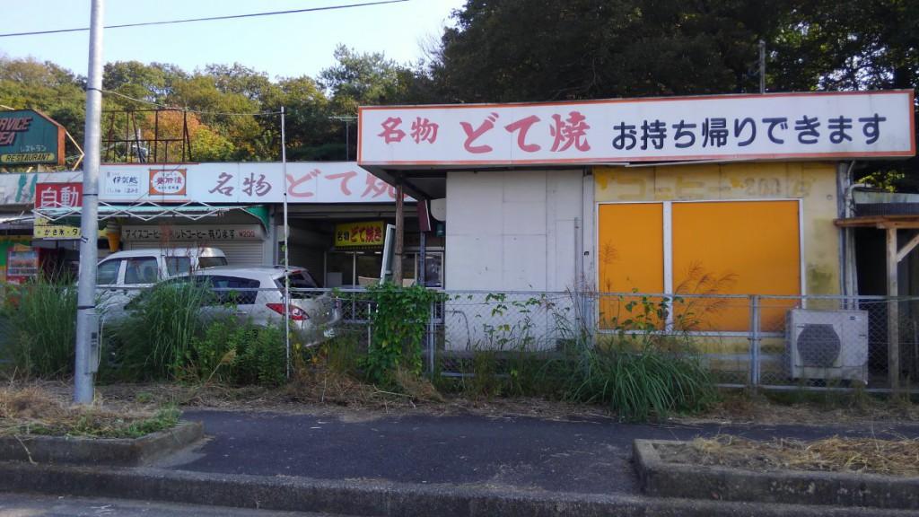 名阪のどて焼き屋さん | 三重県伊賀市七本木