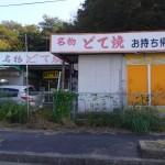 名阪のどて焼き | 三重県伊賀市七本木