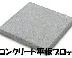 コンテナ基礎用ブロック