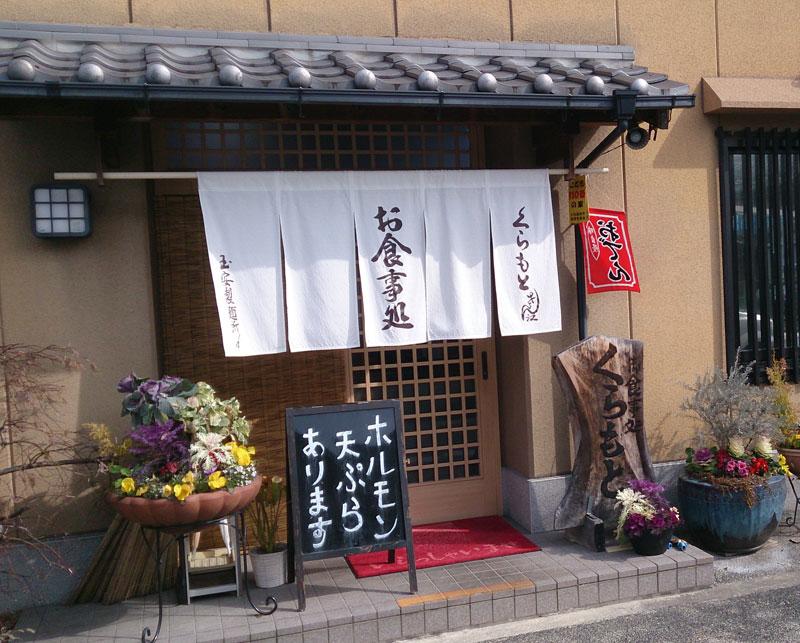 くらもと食堂さん | 大和高田市