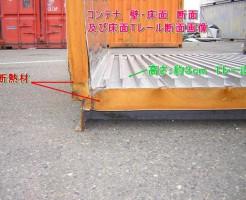リーファーコンテナの床面形状