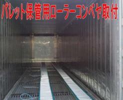 冷凍冷蔵コンテナにローラーコンベヤ