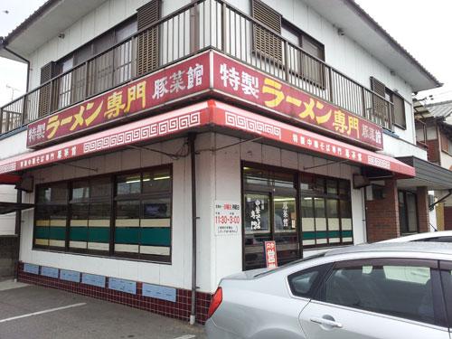 ラーメン豚菜館さん | 奈良県天理市