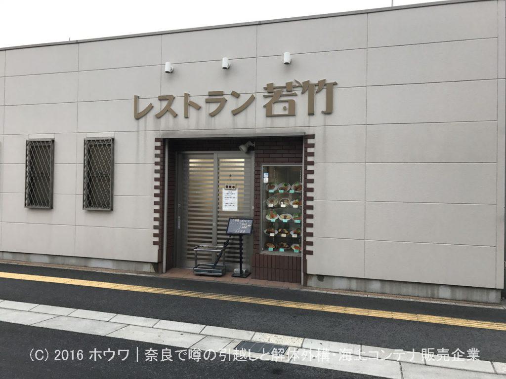 レストラン若竹さん   生駒郡斑鳩町