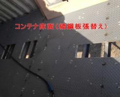 床を木から鉄に張替え