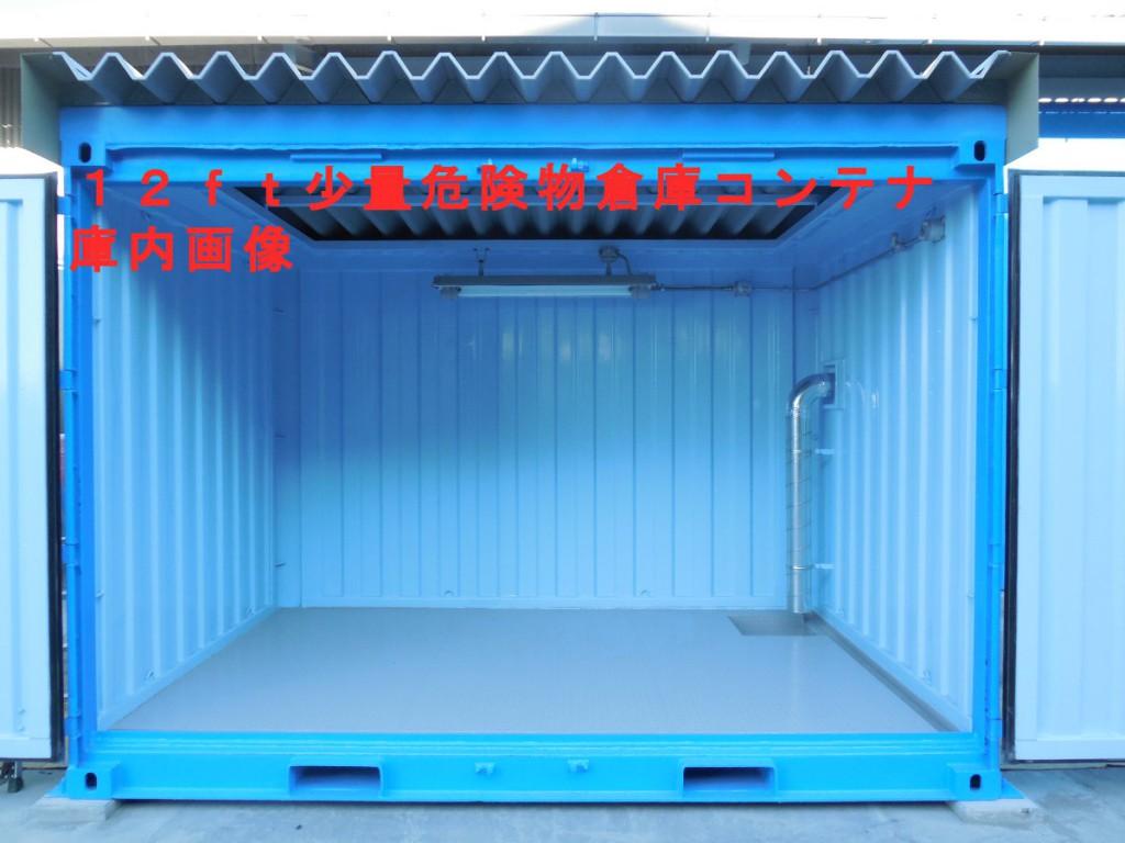 12ft少量危険物倉庫の庫内をご紹介。